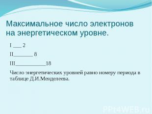 Максимальное число электронов на энергетическом уровне. I ___ 2 II_______ 8 III_
