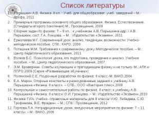 Список литературы Перышкин А.В. Физика .8 кл. : Учеб. для общеобразоват. учеб. з