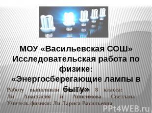 Работу выполнили учащиеся 8 класса: Ли Анастасия и Анисимова Светлана Учитель фи