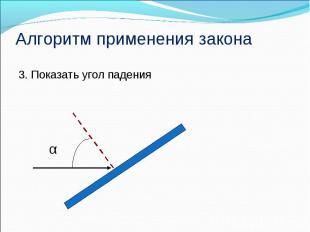 3. Показать угол падения 3. Показать угол падения