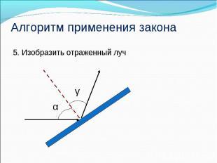 5. Изобразить отраженный луч 5. Изобразить отраженный луч