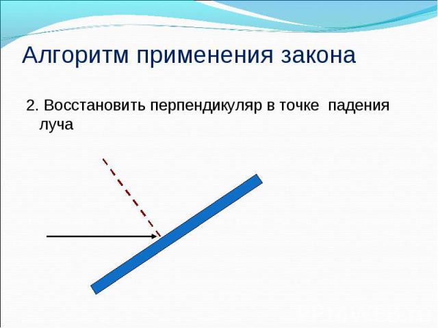2. Восстановить перпендикуляр в точке падения луча 2. Восстановить перпендикуляр в точке падения луча