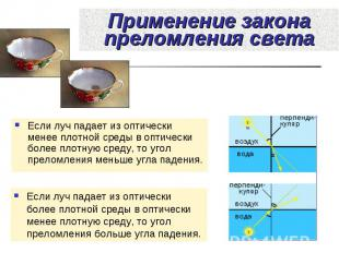 Если луч падает из оптически менее плотной среды в оптически более плотную среду