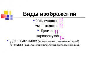 Увеличенное Увеличенное Уменьшенное Прямое Перевернутое Действительное (на перес