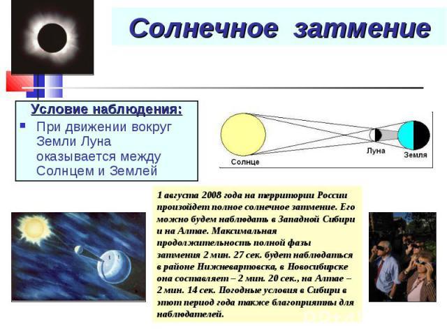 Условие наблюдения: Условие наблюдения: При движении вокруг Земли Луна оказывается между Солнцем и Землей