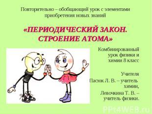 Комбинированный урок физики и химии 8 класс Комбинированный урок физики и химии