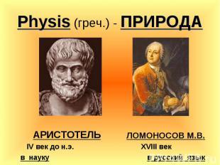 АРИСТОТЕЛЬ IV век до н.э. в науку