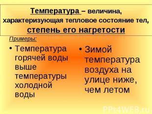 Примеры: Температура горячей воды выше температуры холодной воды