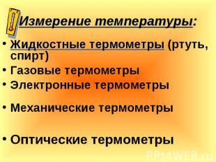 Жидкостные термометры (ртуть, спирт) Жидкостные термометры (ртуть, спирт) Газовы