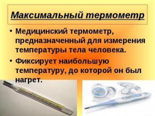 Медицинский термометр, предназначенный для измерения температуры тела человека.