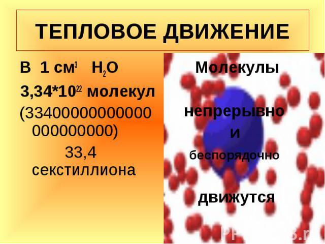 В 1 см3 Н2О В 1 см3 Н2О 3,34*1022 молекул (33400000000000000000000) 33,4 секстиллиона