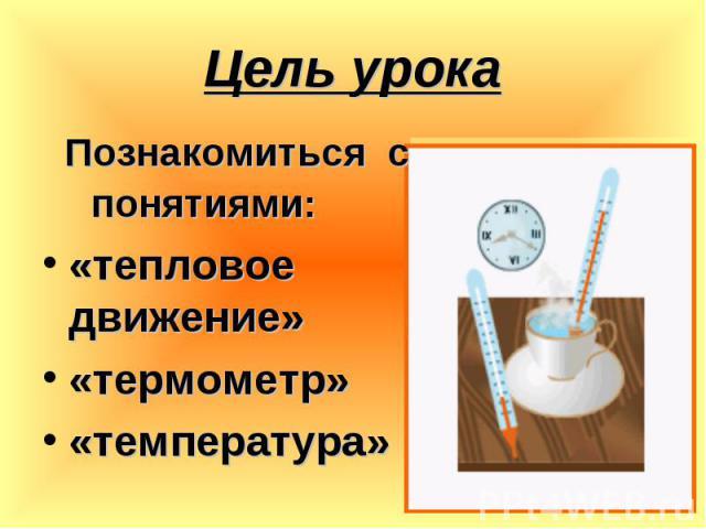 Познакомиться с понятиями: Познакомиться с понятиями: «тепловое движение» «термометр» «температура»
