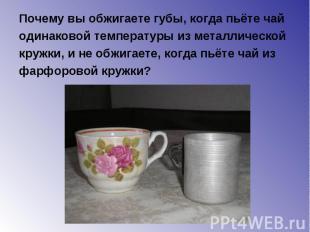 Почему вы обжигаете губы, когда пьёте чай Почему вы обжигаете губы, когда пьёте