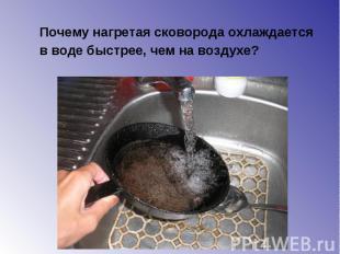 Почему нагретая сковорода охлаждается Почему нагретая сковорода охлаждается в во