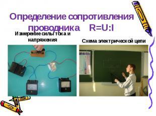 Измерение силы тока и напряжения Измерение силы тока и напряжения