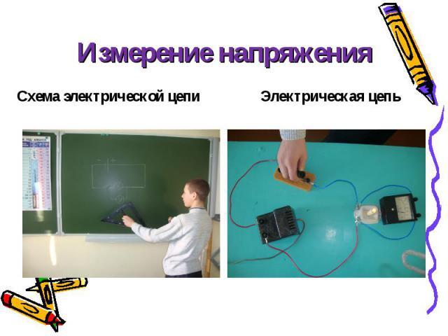 Схема электрической цепи Схема электрической цепи
