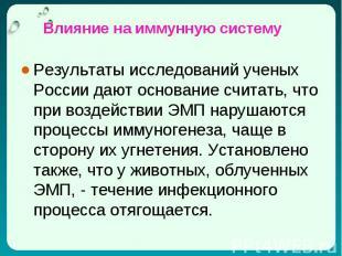 Результаты исследований ученых России дают основание считать, что при воздействи