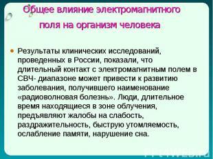 Результаты клинических исследований, проведенных в России, показали, что длитель