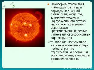 Некоторые отклонения наблюдаются лишь в периоды солнечной активности, когда под