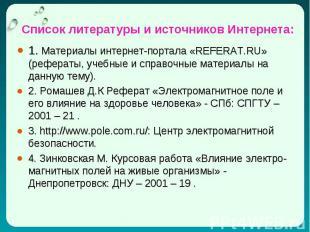 1. Материалы интернет-портала «REFERAT.RU» (рефераты, учебные и справочные матер
