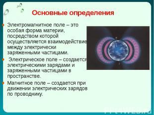 Электромагнитное поле – это особая форма материи, посредством которой осуществля