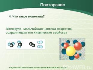 4. Что такое молекула? 4. Что такое молекула?