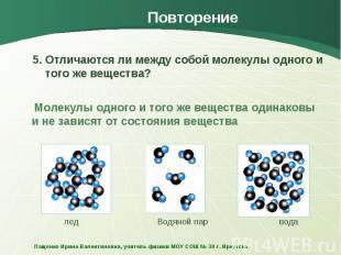 5. Отличаются ли между собой молекулы одного и того же вещества? 5. Отличаются л