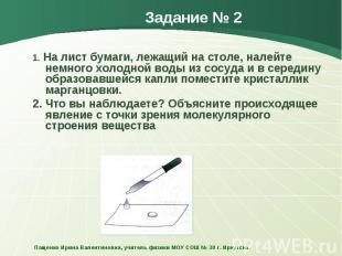 1. На лист бумаги, лежащий на столе, налейте немного холодной воды из сосуда и в