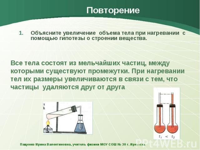 Объясните увеличение объема тела при нагревании с помощью гипотезы о строении вещества. Объясните увеличение объема тела при нагревании с помощью гипотезы о строении вещества.