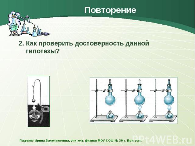 2. Как проверить достоверность данной гипотезы?