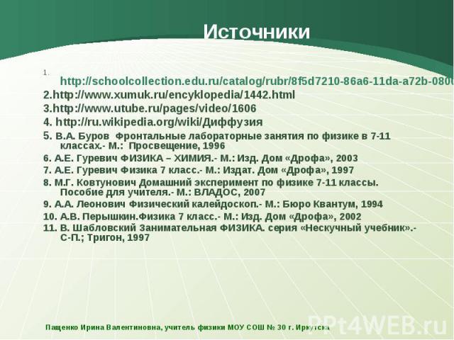 1.http://schoolcollection.edu.ru/catalog/rubr/8f5d7210-86a6-11da-a72b-0800200c9a66/21764/?&rubric_id[]=21764&sort=order 1.http://schoolcollection.edu.ru/catalog/rubr/8f5d7210-86a6-11da-a72b-0800200c9a66/21764/?&rubric_id[]=21764&sort…