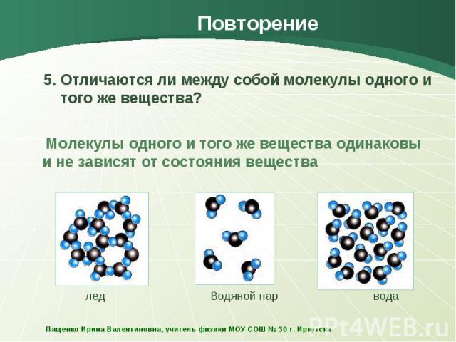 5. Отличаются ли между собой молекулы одного и того же вещества? 5. Отличаются ли между собой молекулы одного и того же вещества?