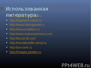 http://www.bibliotekar.ru http://www.bibliotekar.ru http://teplmash.narod.ru htt