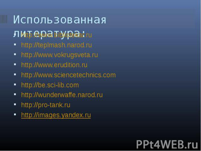http://www.bibliotekar.ru http://www.bibliotekar.ru http://teplmash.narod.ru http://www.vokrugsveta.ru http://www.erudition.ru http://www.sciencetechnics.com http://be.sci-lib.com http://wunderwaffe.narod.ru http://pro-tank.ru http://images.yandex.ru