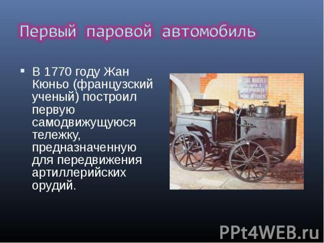 the history of the automobile since 1770 The automobile as we know it today was not invented in a single day by a single inventor rather, the history of the automobile reflects an evolution that took place worldwide, a result of more than 100,000 patents from several inventors.