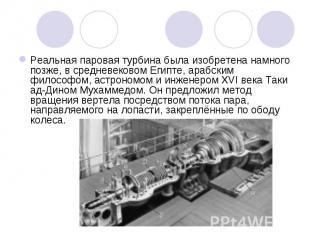 Реальная паровая турбина была изобретена намного позже, в средневековом Египте,