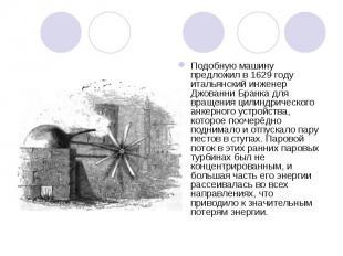 Подобную машину предложил в 1629году итальянский инженер Джованни Бранка д