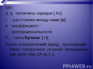 где: где: q1 q2 - величины зарядов [ Кл] r - расстояние между ними [м] k -коэффи