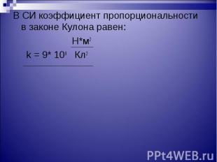 В СИ коэффициент пропорциональности в законе Кулона равен: В СИ коэффициент проп