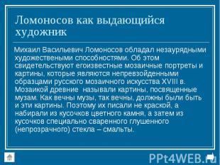 Михаил Васильевич Ломоносов обладал незаурядными художествеными способностями. О
