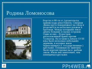 Верстах в 80-ти от Архангельска, приняв воды реки Пинеги, Северная Двина круто п