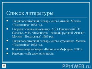 """Энциклопедический словарь юного химика. Москва """"Педагогика"""" 1983 год. Энциклопед"""