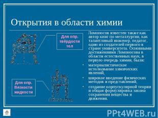 Ломоносов известен также как автор книг по металлургии, как талантливый инженер,