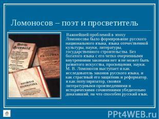 Важнейшей проблемой в эпоху Ломоносова было формирование русского национального