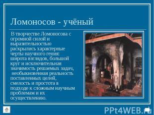 В творчестве Ломоносова с огромной силой и выразительностью раскрылись характерн