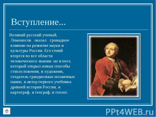Великий русский ученый, Ломоносов оказал громадное влияние на развитие науки и культуры России. Его гений вторгся во все области человеческого знания: он и поэт, который открыл новые способы стихосложения, и художник, создатель грандиозных мозаичных…