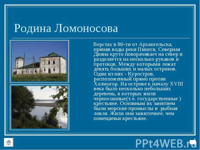 Верстах в 80-ти от Архангельска, приняв воды реки Пинеги, Северная Двина круто поворачивает на север и разделяется на несколько рукавов и протоков, Между которыми лежат девять больших и малых островов. Один из них - Куростров, расположенный прямо пр…