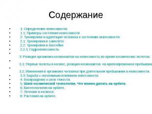 1: Определение невесомости; 1: Определение невесомости; 1.1: Примеры состояния н