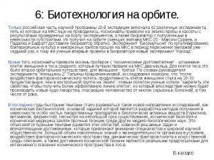 Только российская часть научной программы 20-й экспедиции включала 42 различных