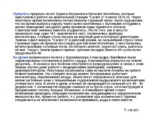 Пришлось прервать полет Бориса Волынова и Виталия Жолобова, которые приступили к